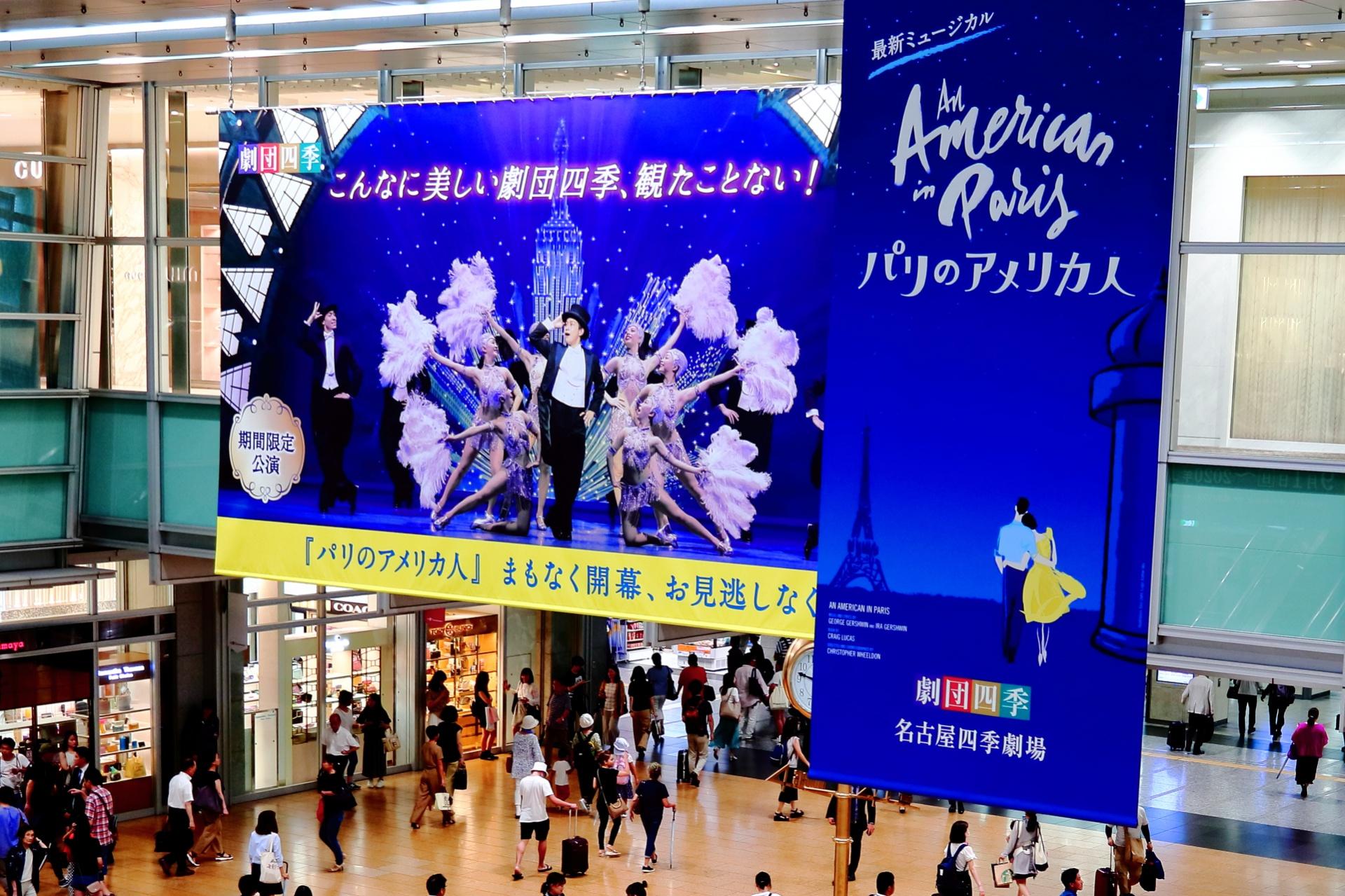 劇団四季「パリのアメリカ人」名古屋公演 2019/09/01~2020/01/05