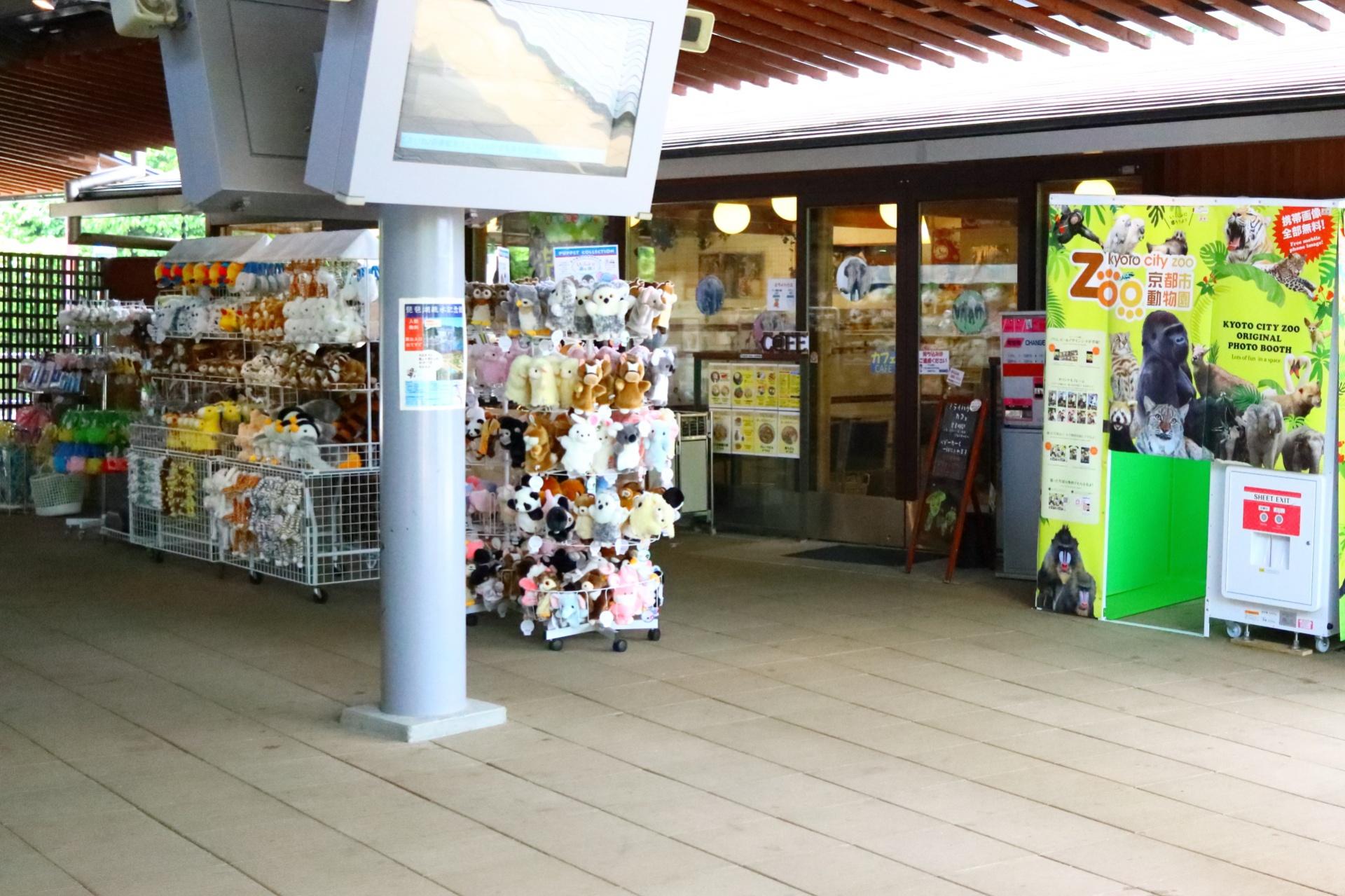 京都市動物園(地下鉄蹴上駅から徒歩7分)東エントランス風景(軽食あります)