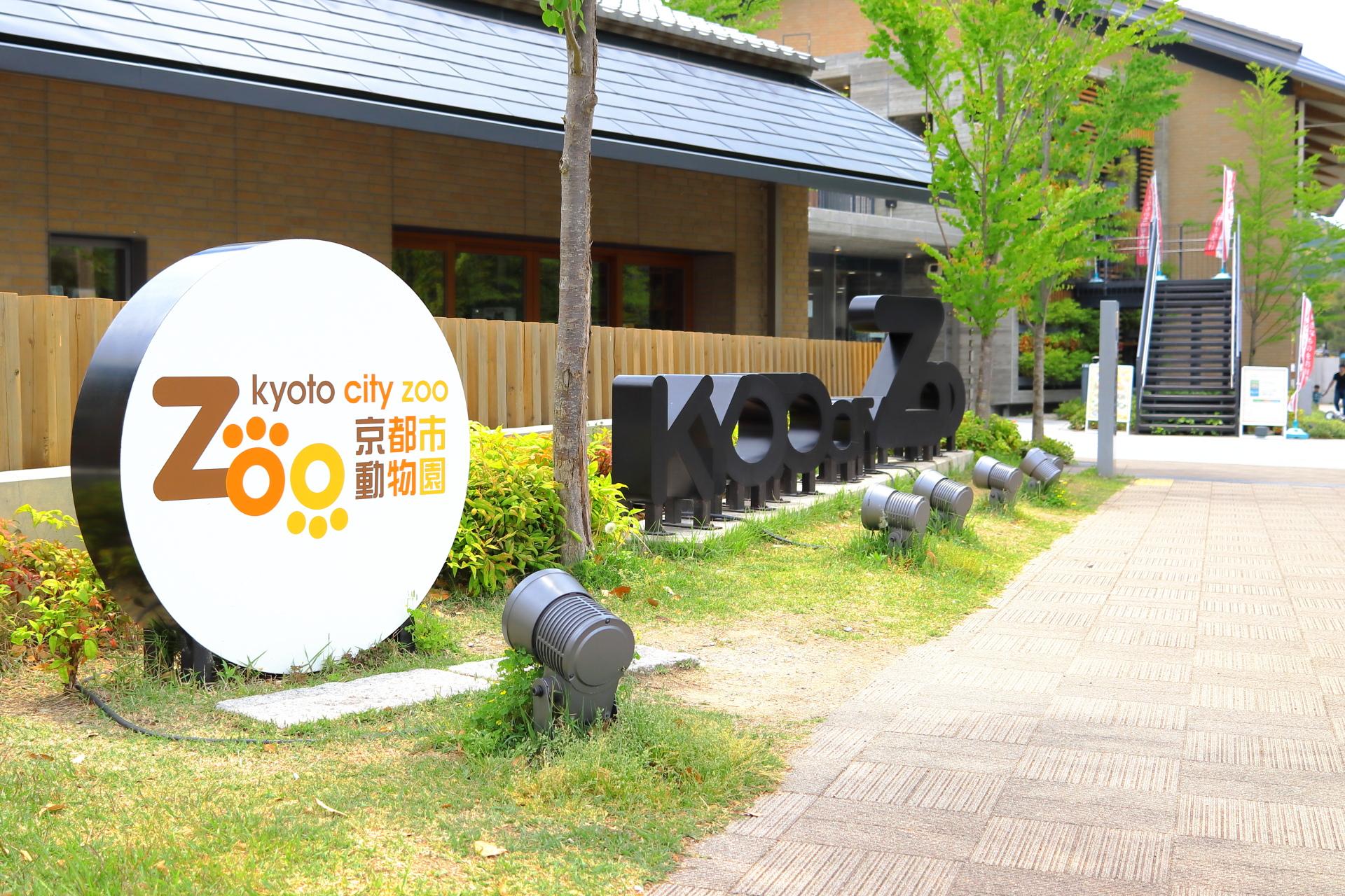 Kyoto City Zoo 京都市動物園(京都・岡崎)正面エントランス