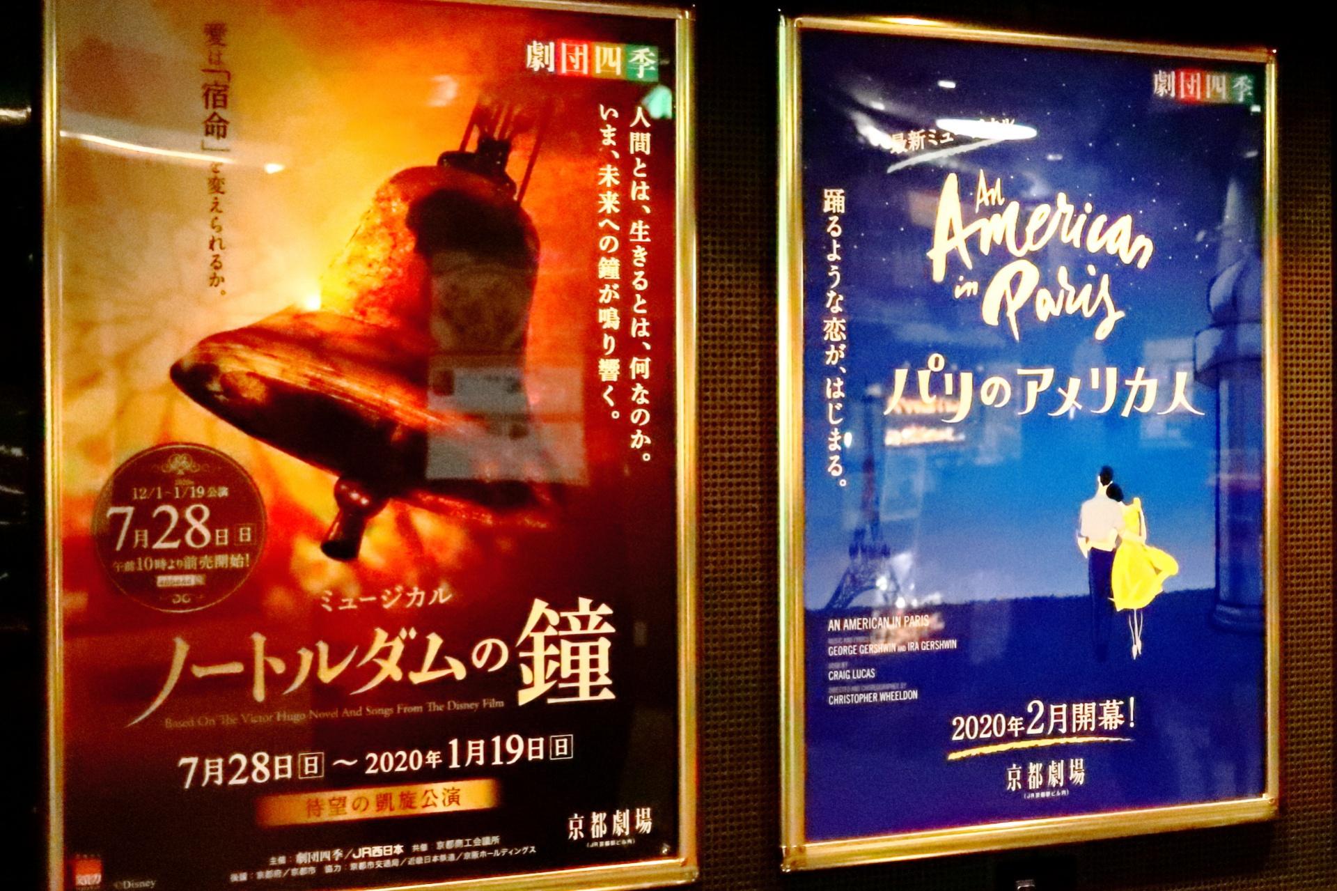 劇団四季「パリのアメリカ人」京都劇場 2020年2月22日(土)〜5月17日(日)